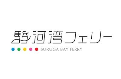 Votre Ferry avec Suruga Bay Ferry